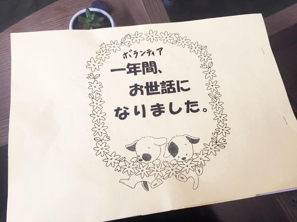 f:id:hitsujikai2010:20190228013512j:plain