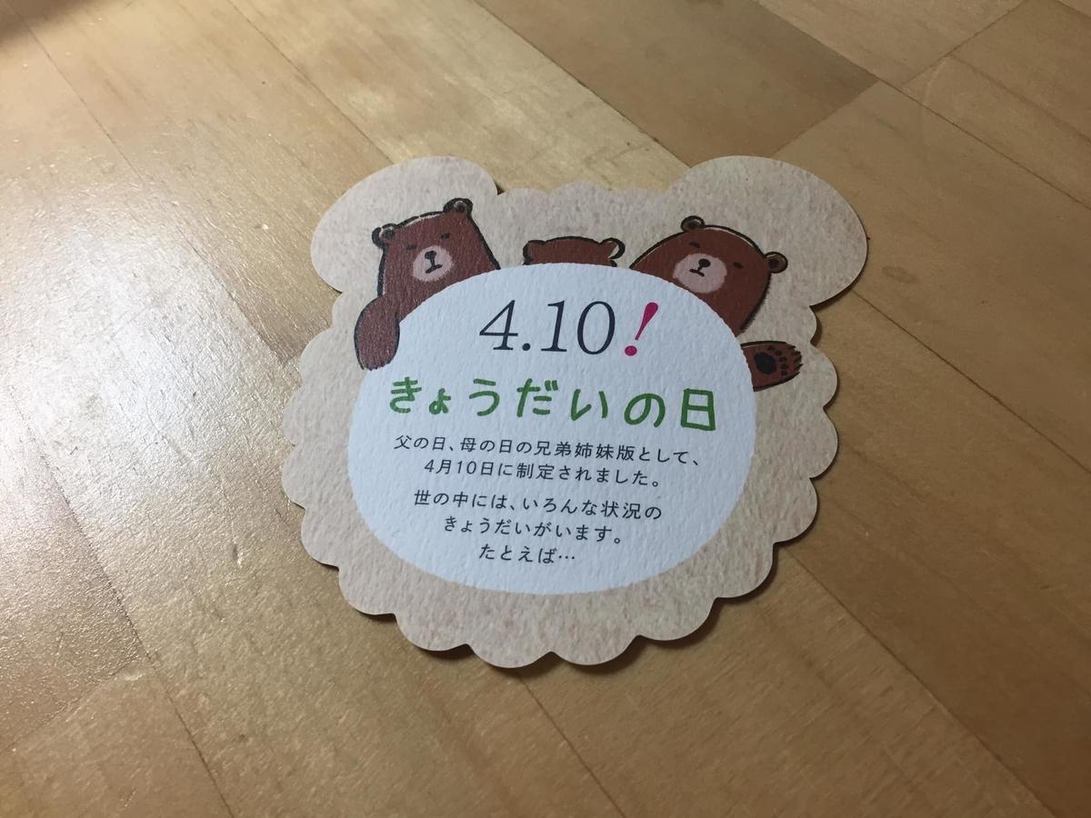 f:id:hitsujikai2010:20190411195822j:plain