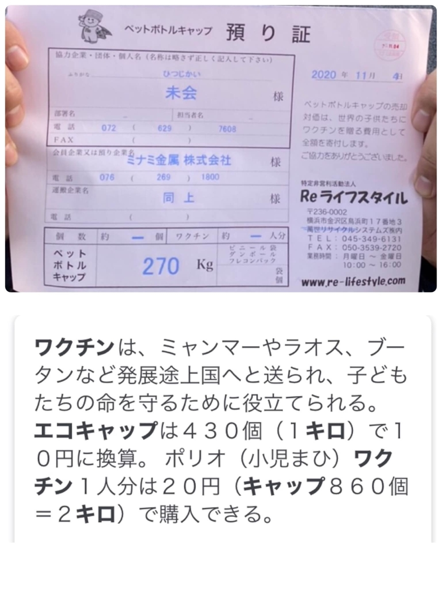 f:id:hitsujikai2010:20201109190851j:plain