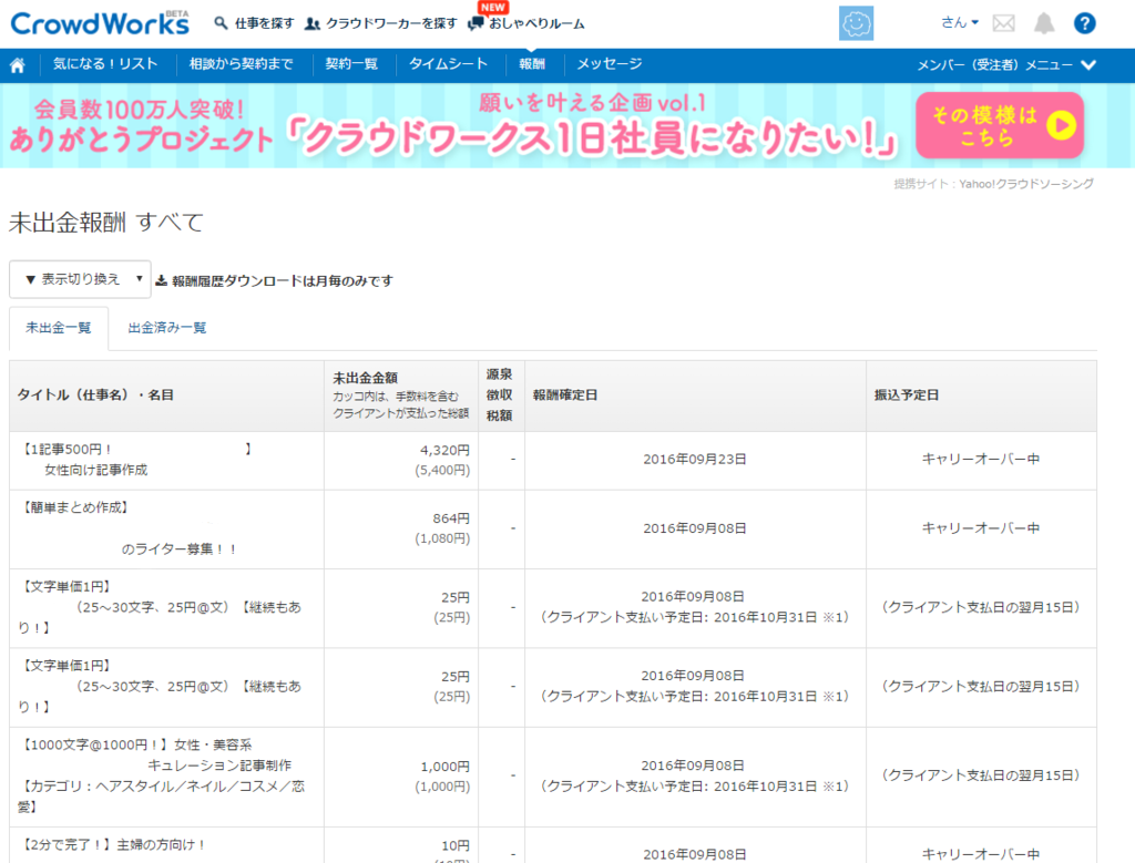 f:id:hitsujinoikuji:20160926145900p:plain