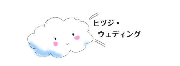 f:id:hitsujinoikuji:20170206154112j:plain