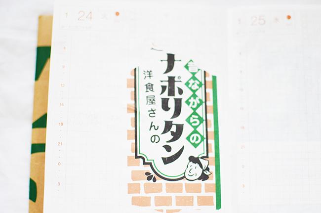 f:id:hitsujinoikuji:20170629180938j:plain