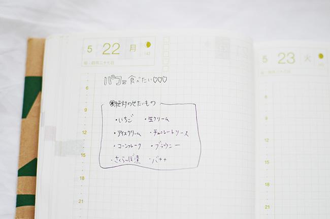 f:id:hitsujinoikuji:20170629181415j:plain