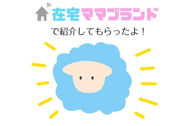 f:id:hitsujinoikuji:20180719102105j:plain