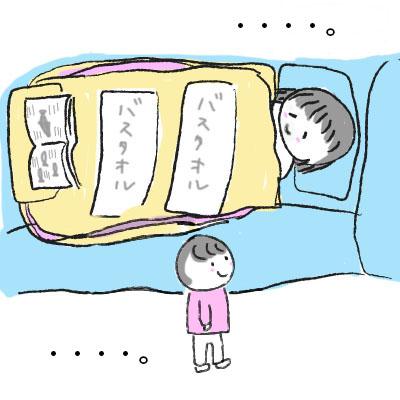 f:id:hitsujinoikuji:20190128013032j:plain