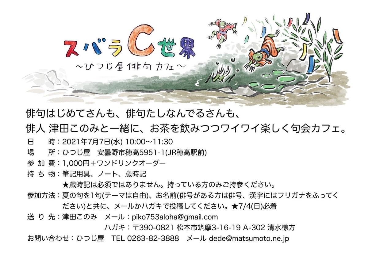 f:id:hitsujiya2033:20210620121523j:plain