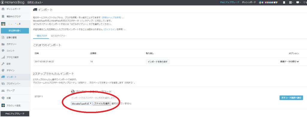 f:id:hitsukinakaba39:20170311212036p:plain