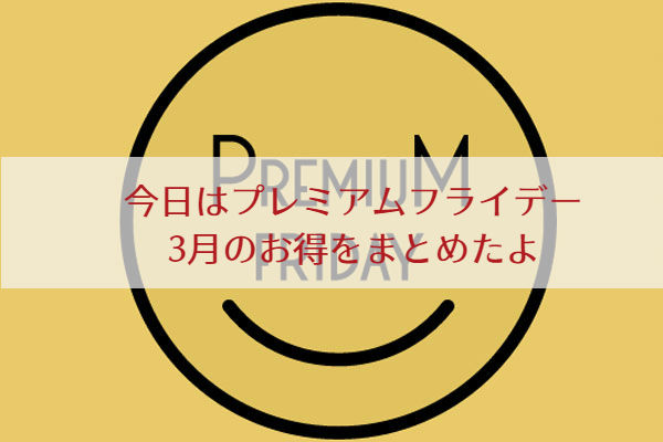 f:id:hituzidameiko:20170331115355j:plain