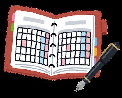 スケジュール帳にやりたい事を書き込む