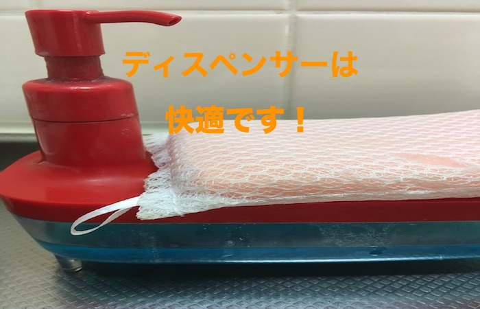 食器洗剤のディスペンサー