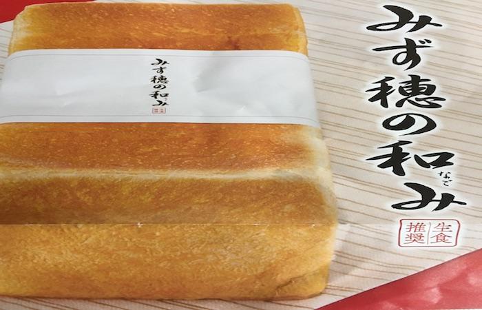 みず穂の和みという食パン