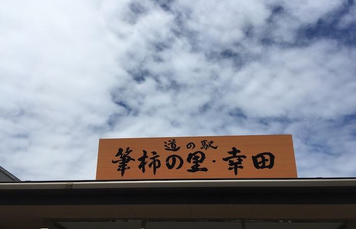 幸田 筆柿の里