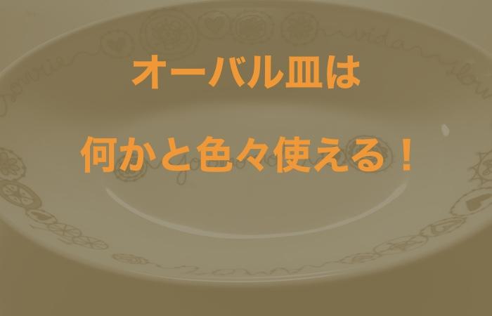 オーバル皿は何かと使える!