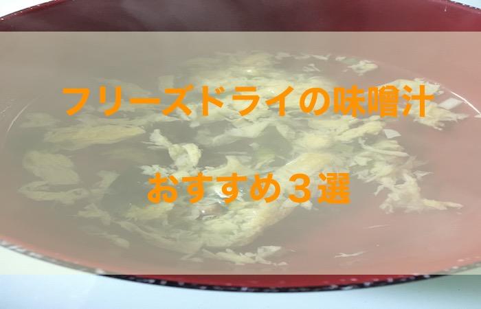 フリーズドライの味噌汁おすすめ3選
