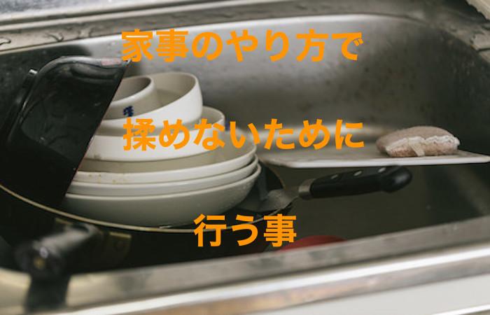 洗い物が流し台に置かれたままのキッチン
