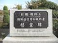韓国・朝鮮人 強制連行労働犠牲者 慰霊碑