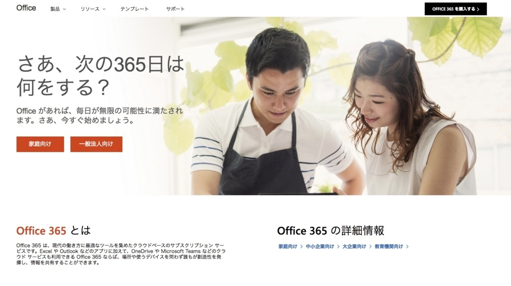 Microsoft Office365 Product Page