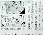 週刊文春2011.1.13 いしかわじゅん「漫画の時間 モンデンアキコ」