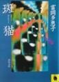 富岡多恵子『斑猫』