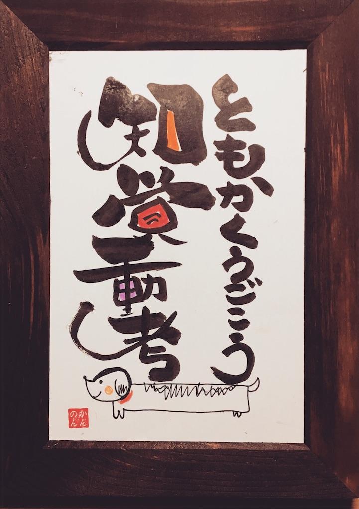 f:id:hiyama242014:20170203211707j:image
