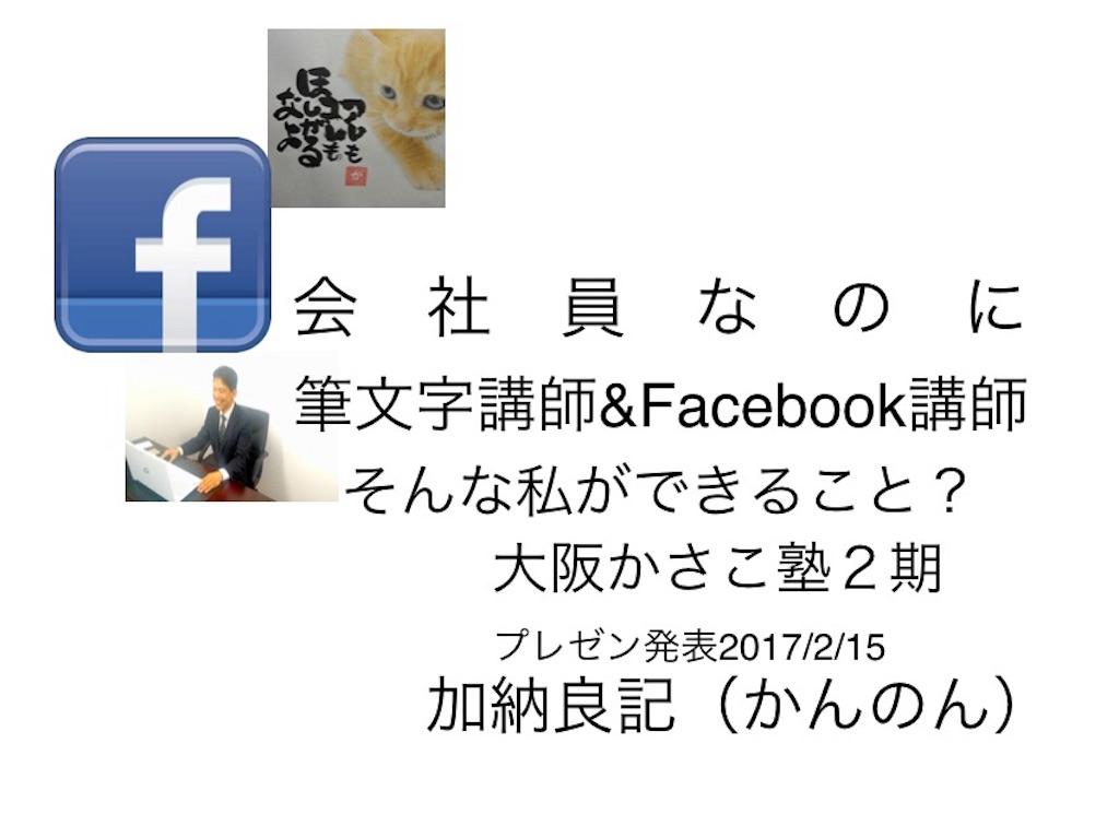 f:id:hiyama242014:20170222222801j:image