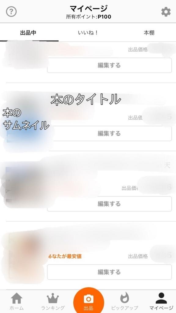 f:id:hiyamano:20170829192338j:plain