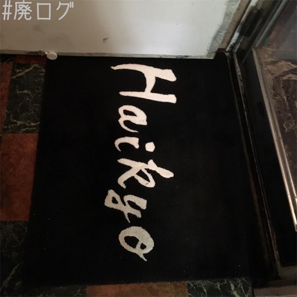 f:id:hiyapa:20171015172404j:image