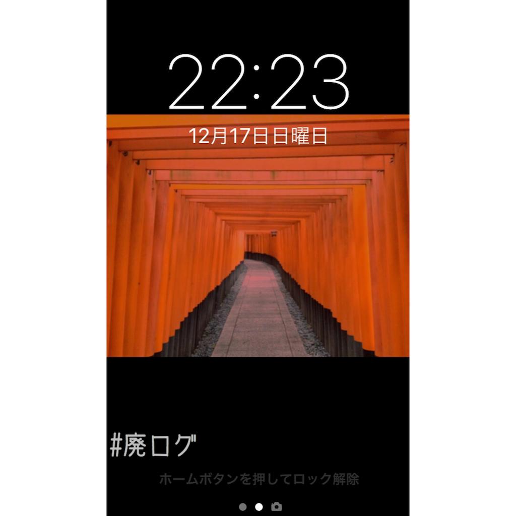 f:id:hiyapa:20171217224120p:image