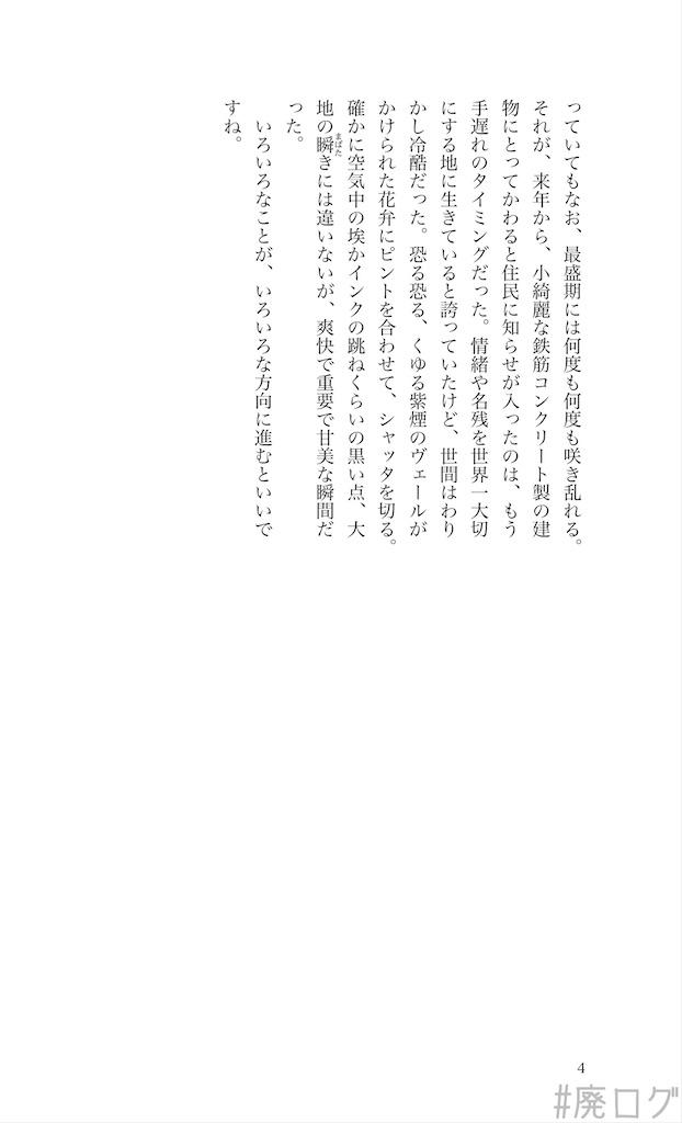 f:id:hiyapa:20200328012617j:image