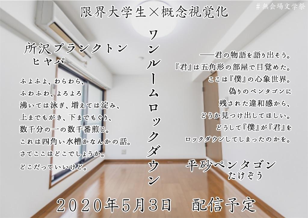 f:id:hiyapa:20200429222518j:image