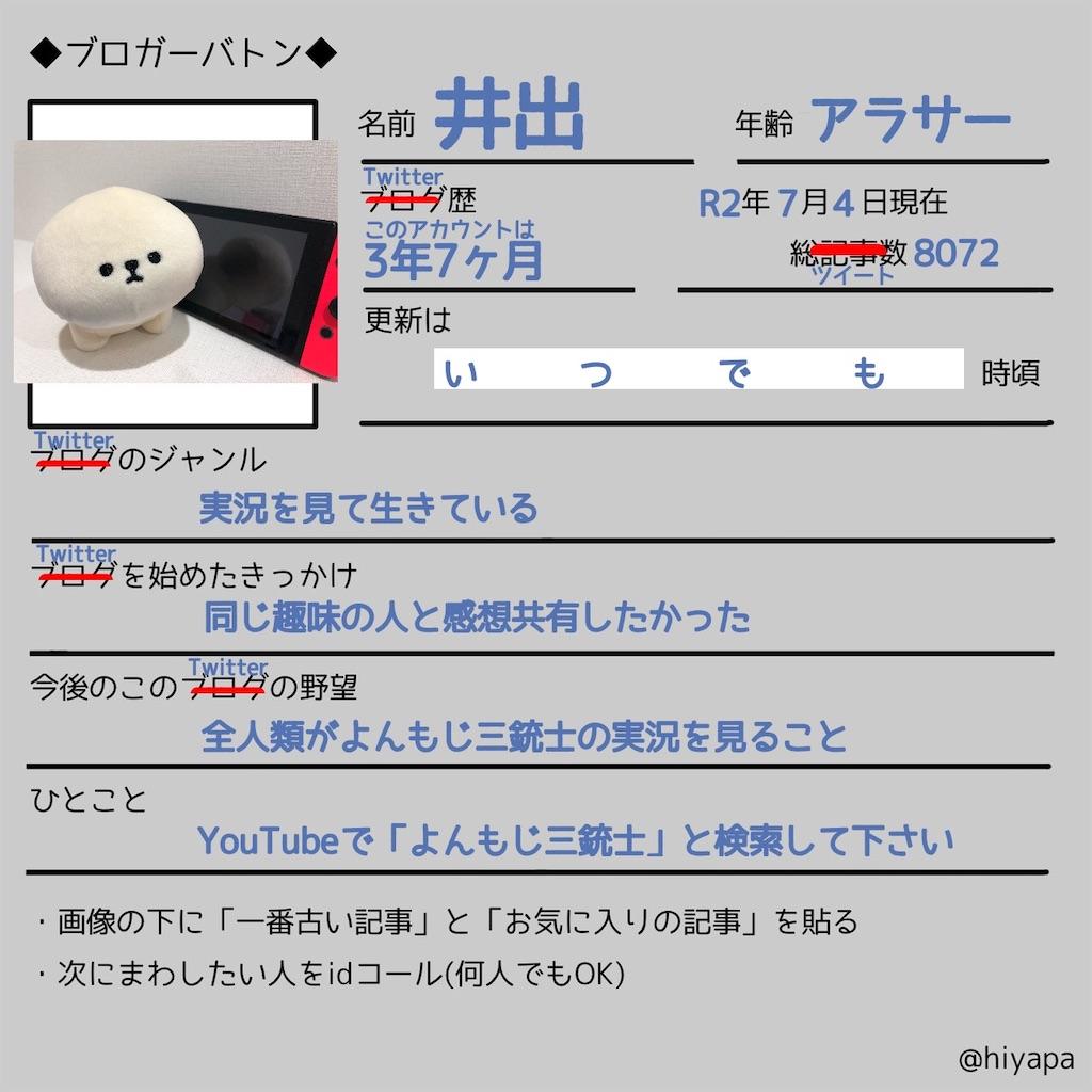 f:id:hiyapa:20200705223647j:image