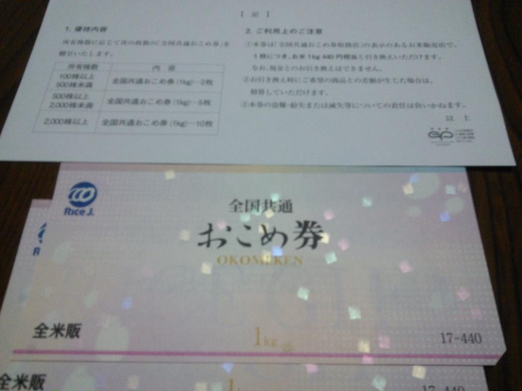 f:id:hiyashiamazake:20160620204828j:plain