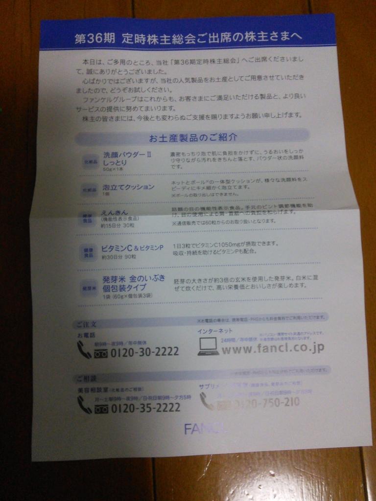 f:id:hiyashiamazake:20160625181505j:plain