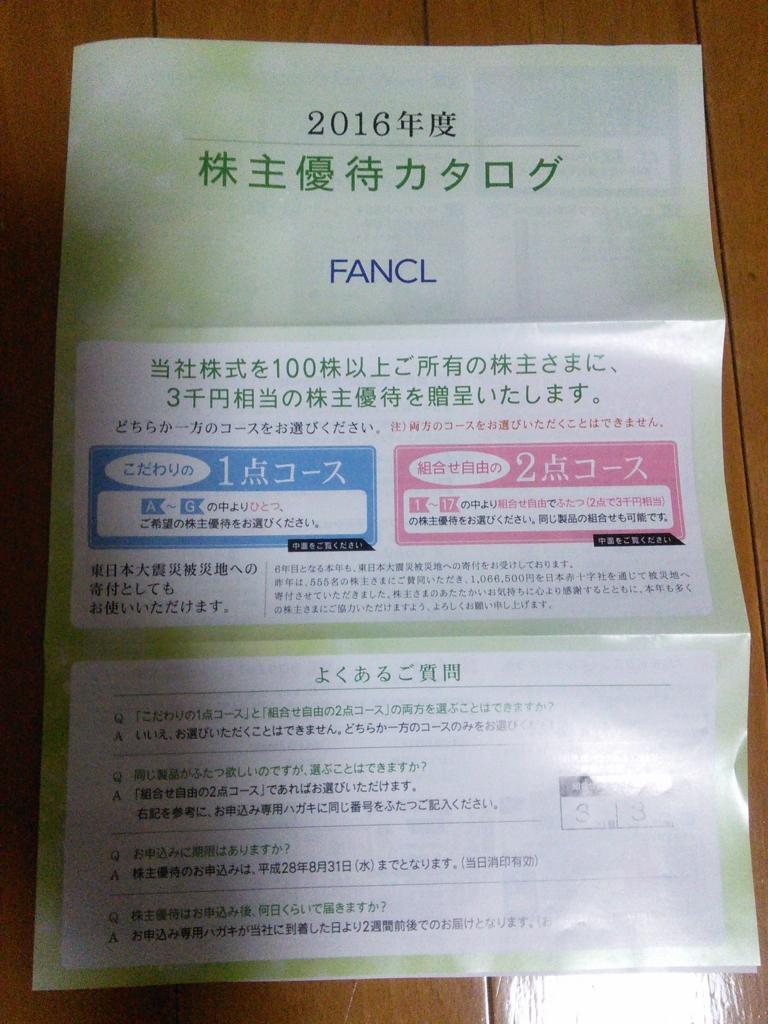 f:id:hiyashiamazake:20160628203812j:plain