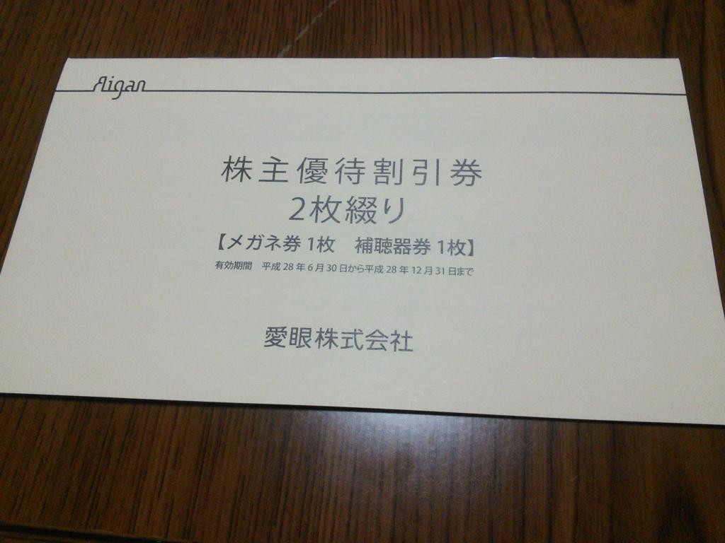 f:id:hiyashiamazake:20160702213756j:plain
