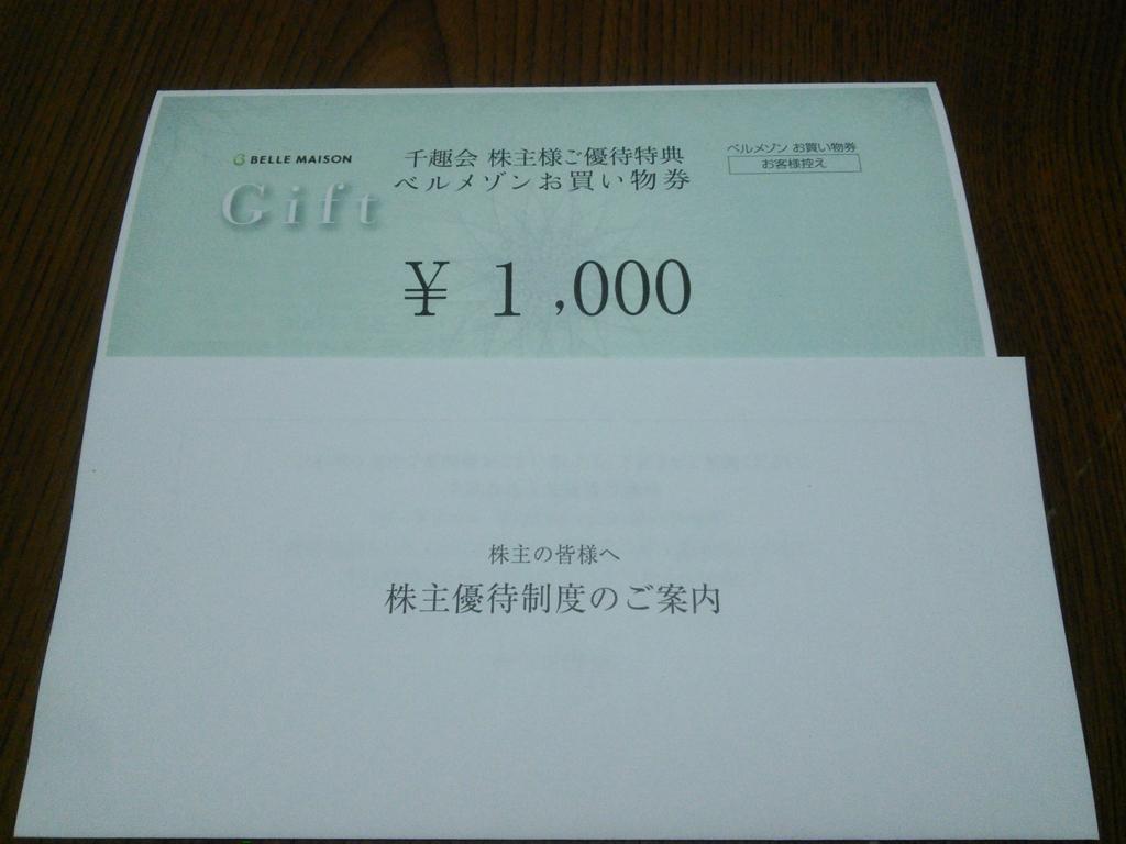 f:id:hiyashiamazake:20160901215238j:plain