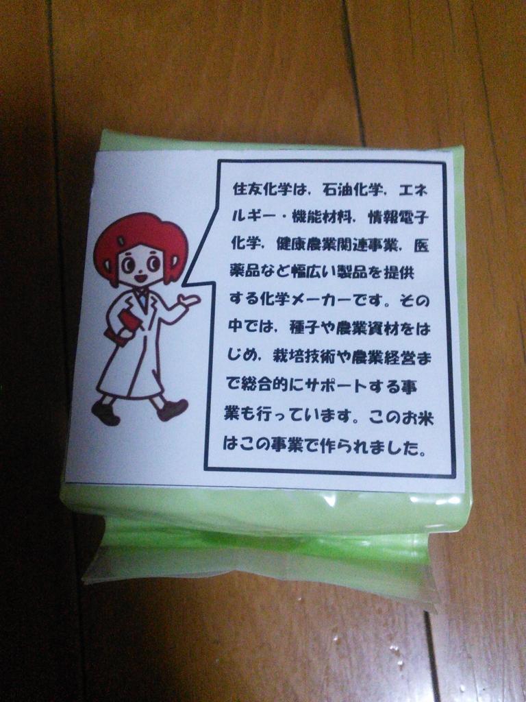 f:id:hiyashiamazake:20160910210907j:plain