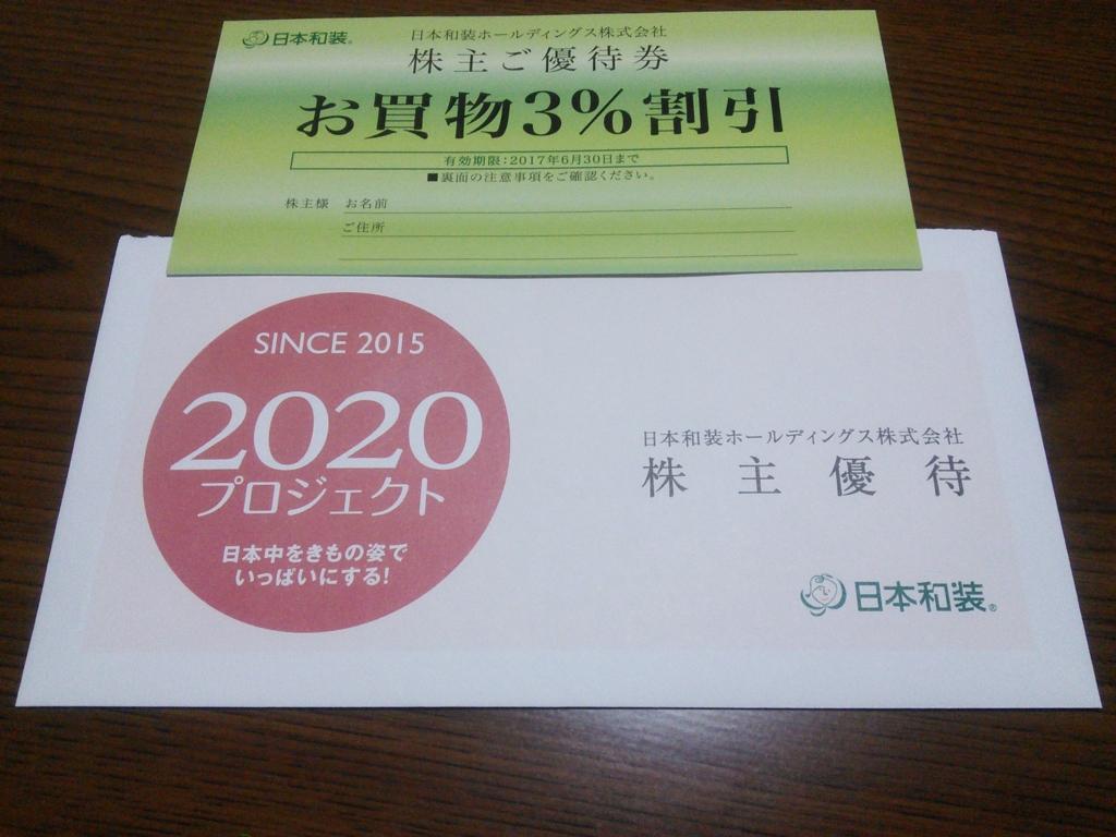 f:id:hiyashiamazake:20160910221027j:plain