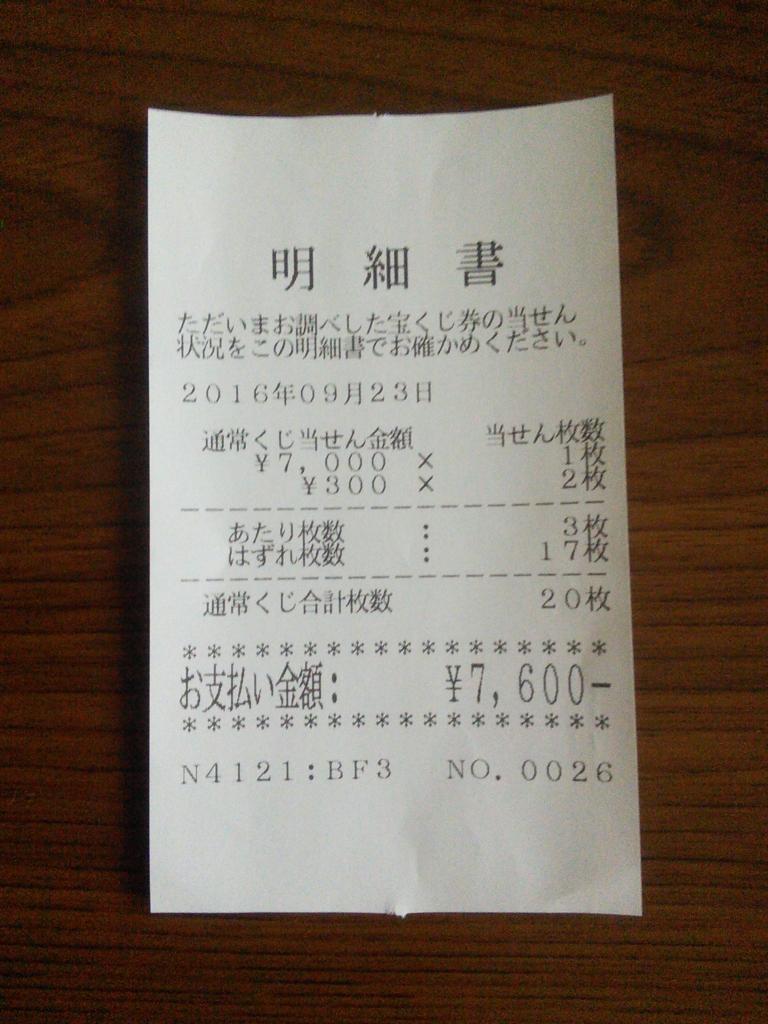 f:id:hiyashiamazake:20160924200458j:plain
