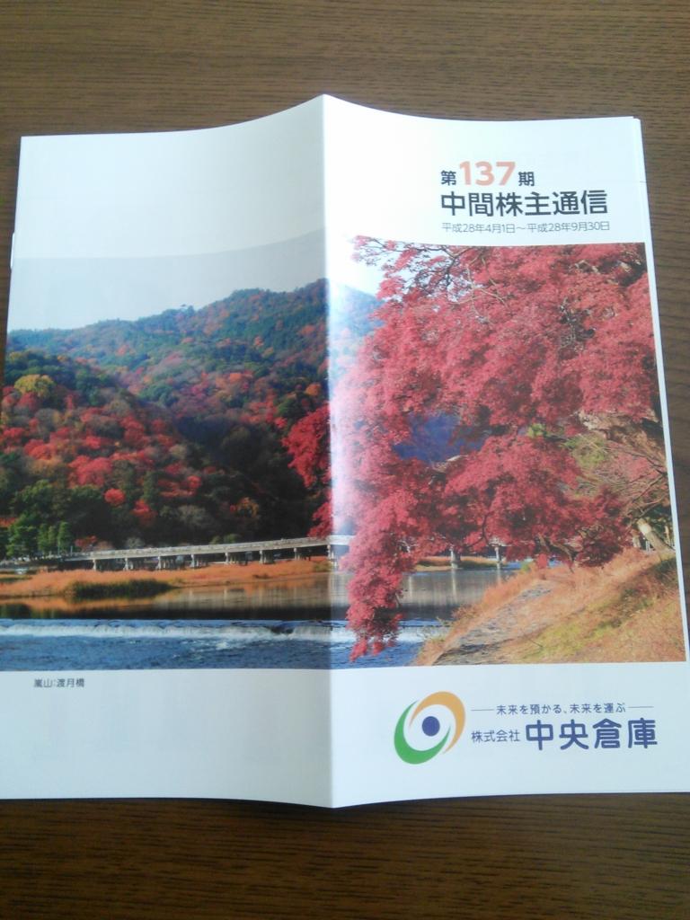 f:id:hiyashiamazake:20161209122445j:plain