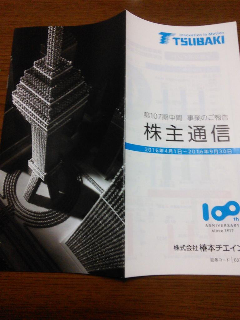 f:id:hiyashiamazake:20161209202101j:plain