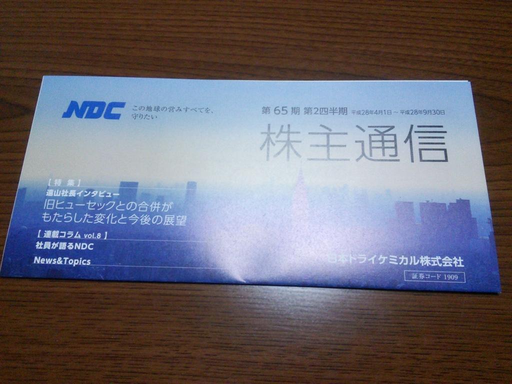 f:id:hiyashiamazake:20161210203838j:plain