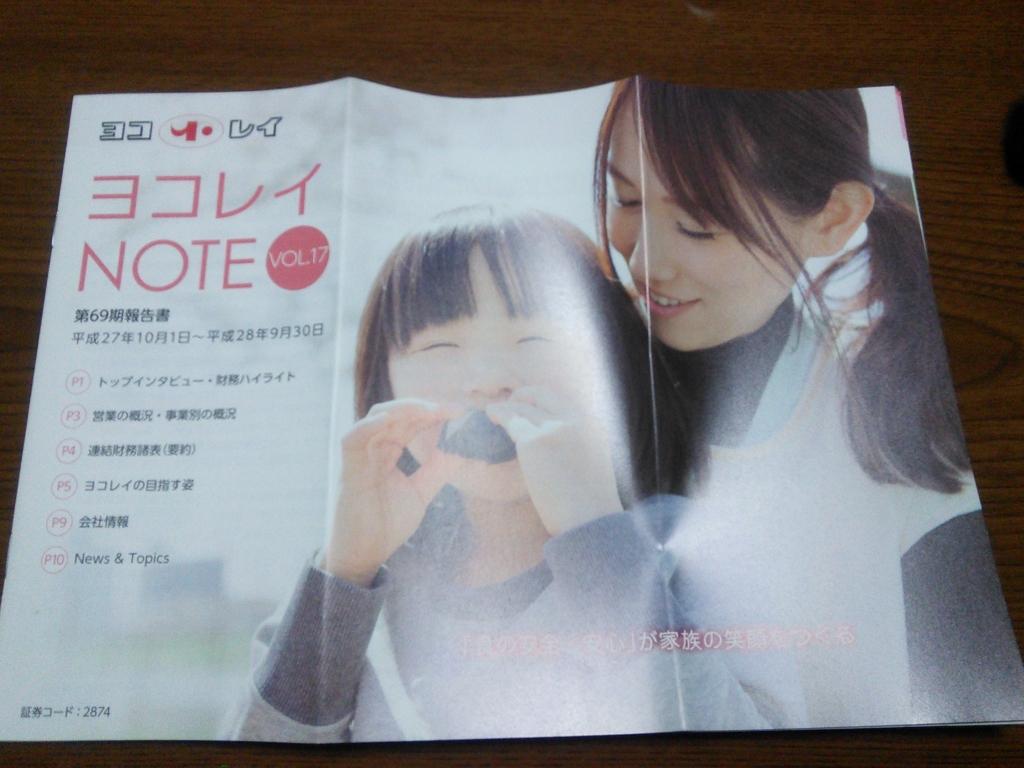 f:id:hiyashiamazake:20161226210644j:plain