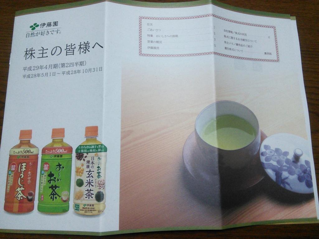 f:id:hiyashiamazake:20170113200959j:plain