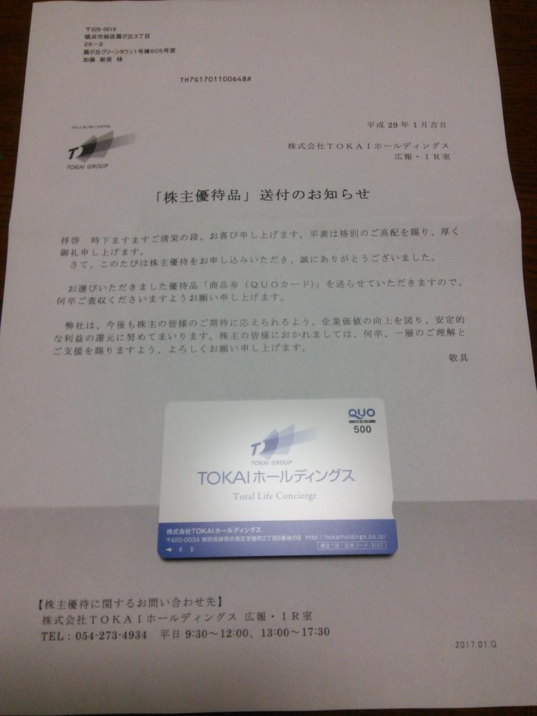 f:id:hiyashiamazake:20170113202055j:plain