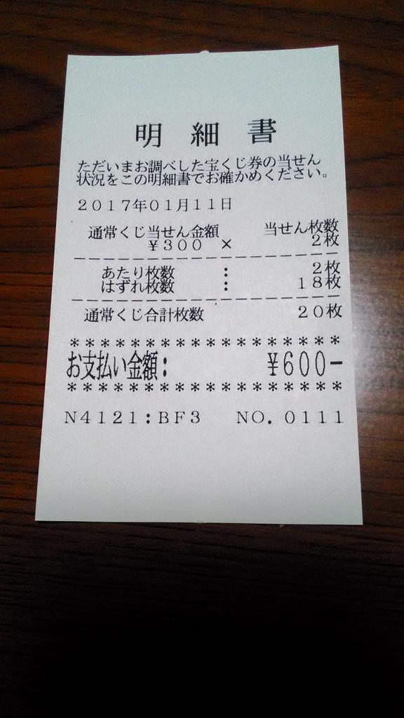 f:id:hiyashiamazake:20170113203511p:plain