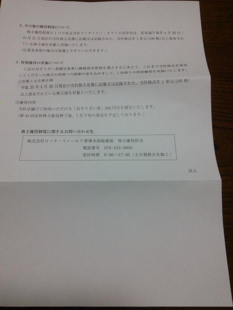 f:id:hiyashiamazake:20170122181142j:plain