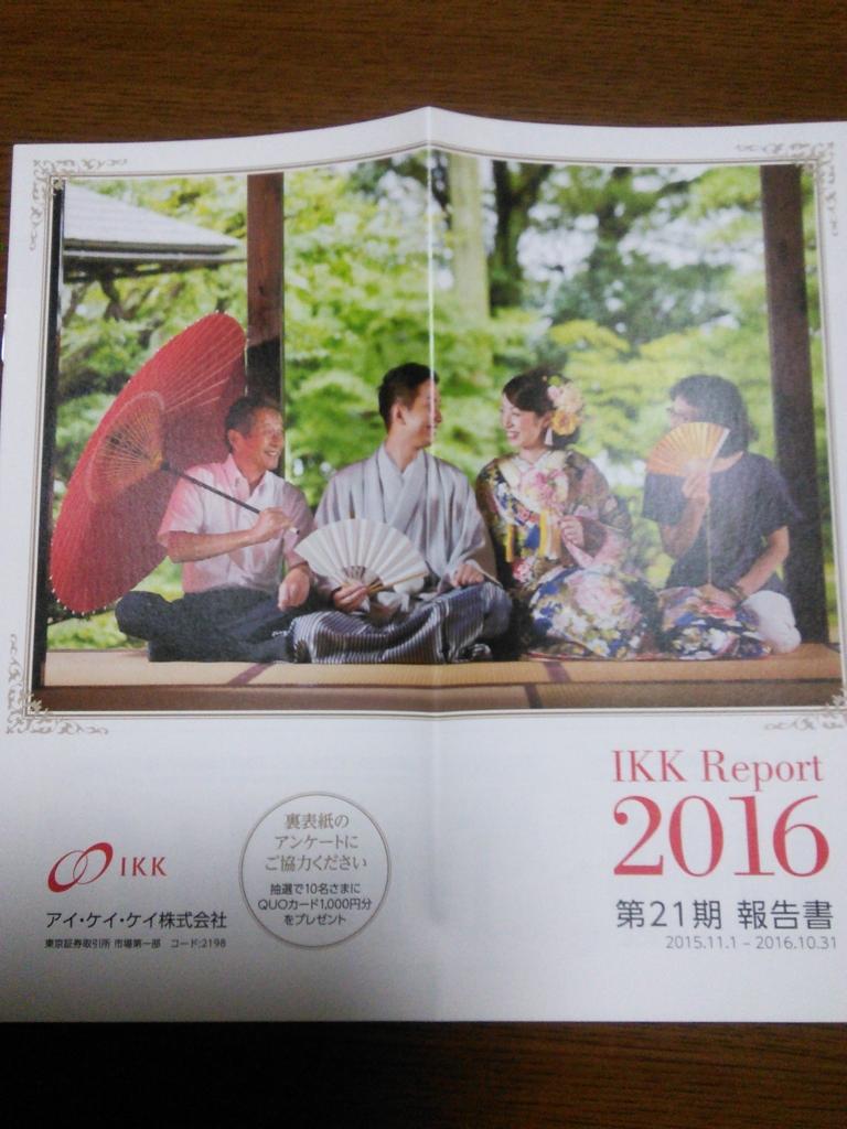 f:id:hiyashiamazake:20170131211922j:plain
