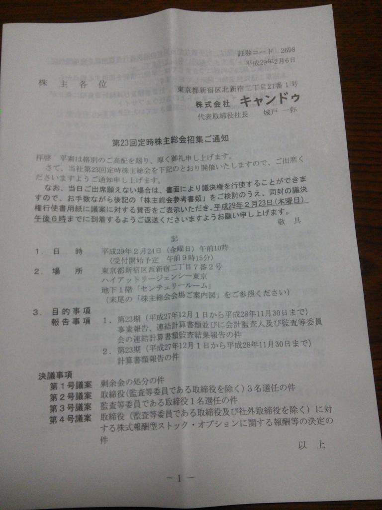 f:id:hiyashiamazake:20170207213419j:plain