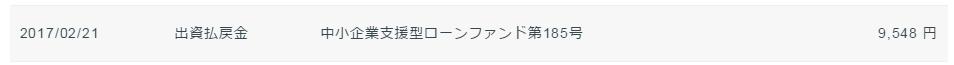 f:id:hiyashiamazake:20170223201444p:plain